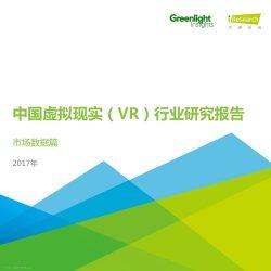艾瑞:2017中国虚拟现实(VR)行业研究报告——市场数据篇