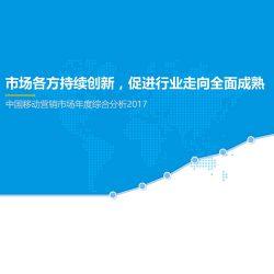 易观:2017中国移动营销市场年度综合分析