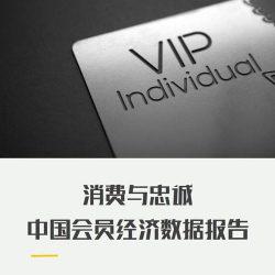 """企鹅智库:2017中国""""会员经济""""数据报告"""