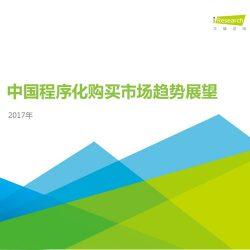艾瑞:2017年中国程序化购买市场趋势展望报告