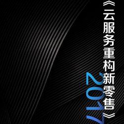 阿里研究院:云服务重构新零售——2017阿里巴巴商业服务生态白皮书