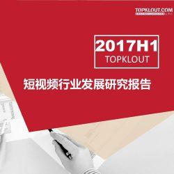 TopKlout克劳锐:2017H1短视频行业发展报告深度解读