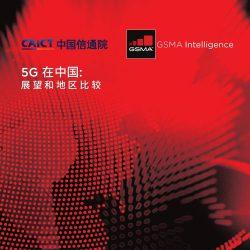 中国信通院:5G在中国,展望和地区比较报告