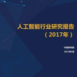 36kr:人工智能行业研究报告(2017年6月)
