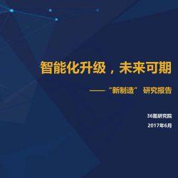 """36氪研究院:智能化升级,""""新制造""""研究报告"""