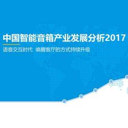 易观:2017中国智能音箱产业发展分析