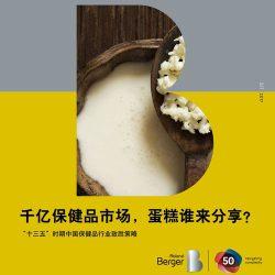 罗兰贝格:千亿保健品市场,蛋糕谁来分享?