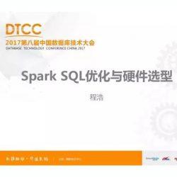 Spark SQL优化与硬件选型