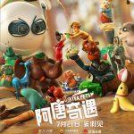 """土豆网创始人王微的""""中国皮克斯""""梦有多艰难?"""
