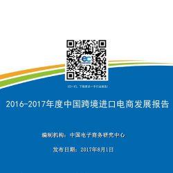 中国电子商务研究中心:2016-2017年度中国跨境进口电商发展报告