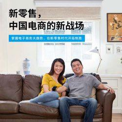 尼尔森:2017中国新零售白皮书