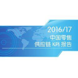 中国连锁经营协会:2016-2017年中国零售供应链KPI 报告