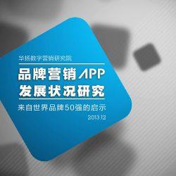 华扬数字:品牌营销APP发展状况研究——来自世界品牌50强的启示