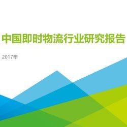 艾瑞:2017年中国即时物流行业研究报告