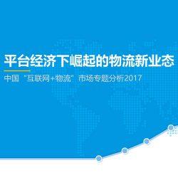 """易观:2017中国""""互联网+物流""""市场发展专题分析"""