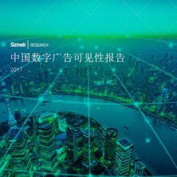 Sizmek:2017年中国数字广告可见性报告