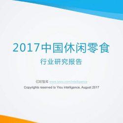 亿欧智库:2017中国休闲零食行业研究报告