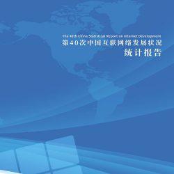 CNNIC:第40次 中国互联网络发展状况统计报告