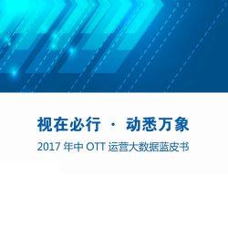 奥维云网(AVC):2017年中OTT运营大数据蓝皮书