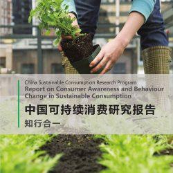 中国连锁经营协会:2017中国可持续消费研究报告