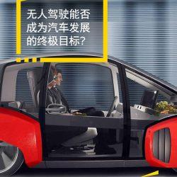 安永EY:无人驾驶能否成为汽车发展的终极目标?