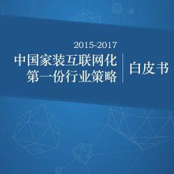 知者:2015-2017中国家装互联网化第一份行业策略报告