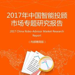 艾媒:2017年中国智能投顾市场专题研究报告