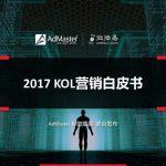 AdMaster&微播易:2017 KOL营销白皮书