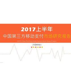 艾媒:2017上半年中国第三方移动支付市场研究报告