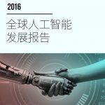 国家工业信息安全发展研究中心:2016人工智能可视化报告