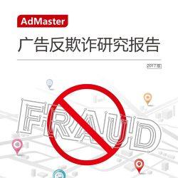 AdMaster:2017广告反欺诈研究报告