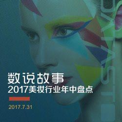 数说故事:2017上半年美妆行业研究报告