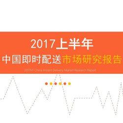 艾媒:2017上半年中国即时配送行业市场研究报告