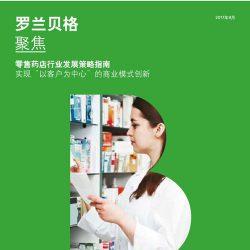罗兰贝格:零售药店行业发展策略指南