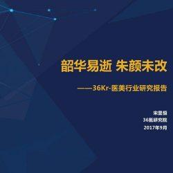 36氪研究院:2017医美行业研究报告