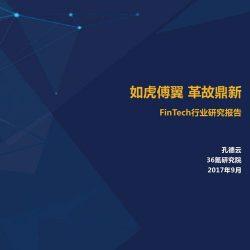 36氪研究院:2017 FinTech行业研究报告