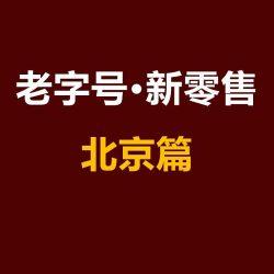 阿里研究院:老字号·新零售之北京篇
