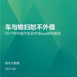 极光大数据:2017中国汽车后市场app研究报告