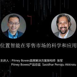 Pitney Bowes:位置智能在零售市场的科学和应用