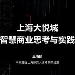 上海大悦城:智慧商业思考与实践