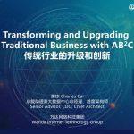 万达:传统行业的升级和创新