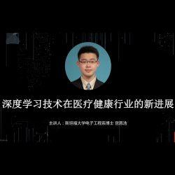 宫恩浩:深度学习技术在医疗健康行业的新进展