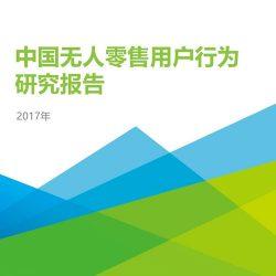 艾瑞:2017年中国无人零售用户行为研究报告