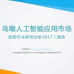 亿欧智库:人工智能应用市场——安防行业研究分析2017