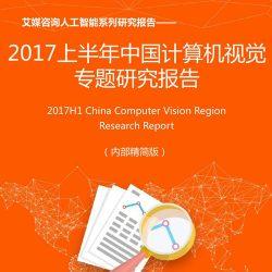 艾媒:2017上半年中国计算机视觉专题研究报告