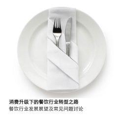 德勤:消费升级下的餐饮行业转型之路