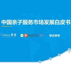 易观:2017中国亲子服务市场发展白皮书
