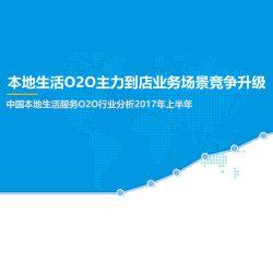 易观:2017年(上半年)中国本地生活服务O2O行业分析