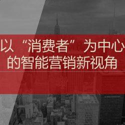"""去哪儿网 杨威:以""""消费者""""为中心的智能营销新视角"""