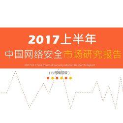 艾媒:2017(上半年)中国网络安全市场研究报告